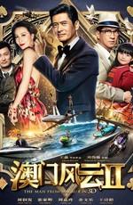Из Вегаса в Макао 2 / Ao Men feng yun 2 (2015)