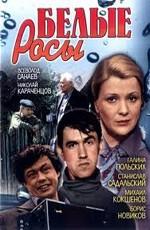 Белые Росы (1983)