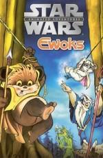 Звездные войны: Эвоки / Star Wars: Ewoks (1985)