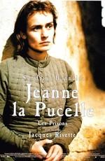 Жанна-Дева – Тюрьмы / Jeanne la Pucelle: Les prisons (1994)