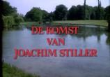 Фильм Прибытие Иоахима Стиллера / De Komst van Joachim Stiller (1976) - cцена 1