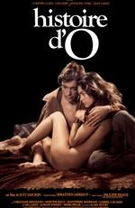 История «О» / Histoire d'O (1975)