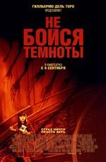 Не бойся темноты / Don't Be Afraid of the Dark (2011)