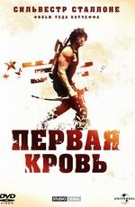 Рэмбо: первая кровь / First Blood (1982)