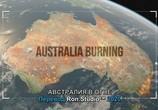 ТВ Австралия в огне / Australia Burning (2020) - cцена 3