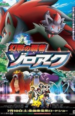 Покемон: Фильм 13 / Zoroark: Master of Illusions (2010)