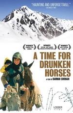 Время пьяных лошадей