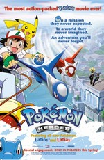 Покемон: Фильм 5 / Pokemon Heroes: Latias and Latios (2002)