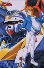 Мобильный воин ГАНДАМ: Виктория / Kidou Senshi Victory Gundam (1993)