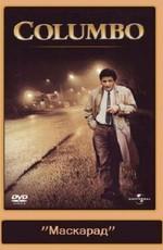 Коломбо: Маскарад / Columbo: Undercover (1994)
