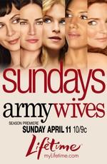 Армейские жены