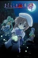 Когда плачут цикады / Higurashi no naku koro ni (2006)
