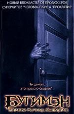 Бугимен: царство ночных кошмаров / Boogeyman (2005)