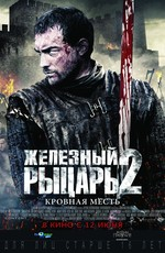 Железный рыцарь 2 / Ironclad: Battle for Blood (2014)
