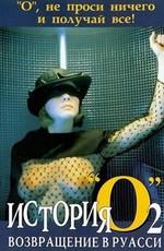 История «О» 2: Возвращение в Руасси / Histoire d'O: Chapitre 2 (1984)