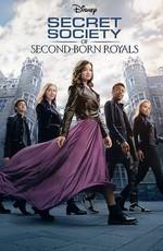 Тайное общество защитников королевства