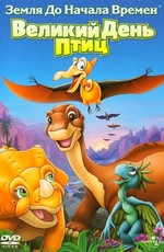Земля до начала времен 12: Великий День птиц / The Land Before Time XII: The Great Day of the Flyers (2006)