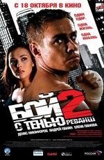 Бой с тенью 2: Реванш (2007)