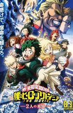 Моя геройская академия: Два героя / Boku no Hero Academia the Movie: Futari no Hero (2018)