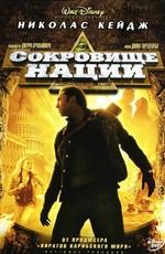 Сокровище нации / National Treasure (2004)