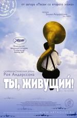 Ты, живущий / Du levande (2008)