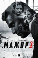 Мажор (2014)