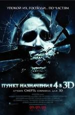 Пункт назначения 4 / The Final Destination 4 (2009)