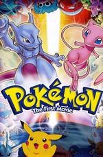 Покемон: Мьюту против Мью (Фильм 1) / Gekijouban Pocket Monsters: Mewtwo no Gyakushuu (1998)