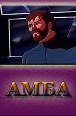 Амба. Дилогия