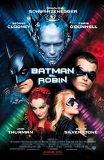 Бэтмен и Робин