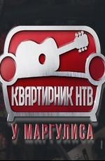 Машина времени - Концерт у Маргулиса на НТВ