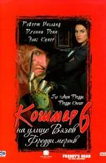 Кошмар на улице Вязов 6: Фредди мёртв / Freddy's Dead: The Final Nightmare (1991)
