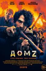 Дом Z / Alone (2020)