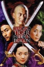 Крадущийся тигр, затаившийся дракон / Crouching Tiger, Hidden Dragon (2000)