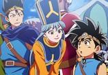 Мультфильм Драгон Квест: Приключения Дая / Dragon Quest: Dai no Daibouken (2020) - cцена 1