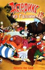 Астерикс из Галлии / Asterix le Gaulois (1967)