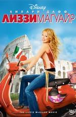 Фильм Лиззи Магуайр / The Lizzie McGuire Movie (2003)