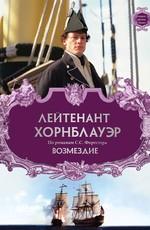 Лейтенант Хорнблауэр: Возмездие / Hornblower: Retribution (2001)