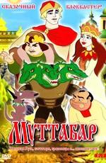 Муттабар