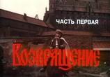 Сцена из фильма Царь Иван Грозный (1991) Царь Иван Грозный сцена 4