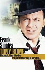 Тони Роум / Tony Rome (1967)