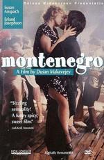 Монтенегро