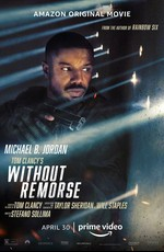 Без жалости / Without Remorse (2021)