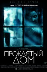 Проклятый дом / The Witch in the Window (2019)
