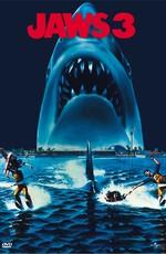 Челюсти 3 / Jaws 3 (1983)