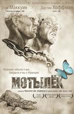 Мотылек / Papillon (1973)