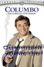 Коломбо: Сценарий убийства / Columbo: Agenda for Murder (1990)