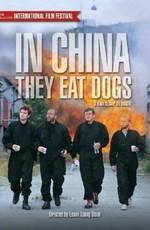Быстрые стволы / I Kina spiser de hunde (1999)