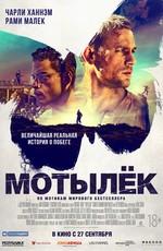 Мотылек / Papillon (2018)