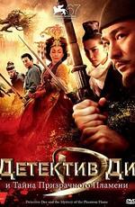 Детектив Ди и тайна призрачного пламени / Di Renjie: Tong tian di guo (2010)